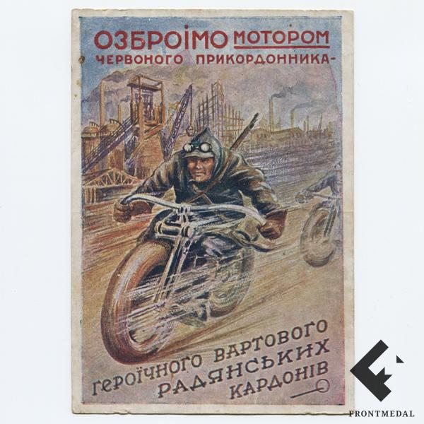 "Открытка ""ОЗБРОIМО мотором червоного прикордонника """