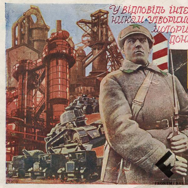 Открытка Фонда моторизации пограничных войск (Ленинград)
