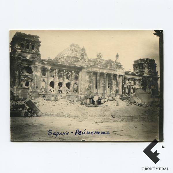 """Фотография """"Берлин - Рейхстаг"""", весна 1945 г."""
