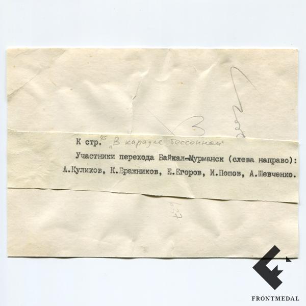 """Пресс-фото """" Участники перехода Байкал - Мурманск """""""