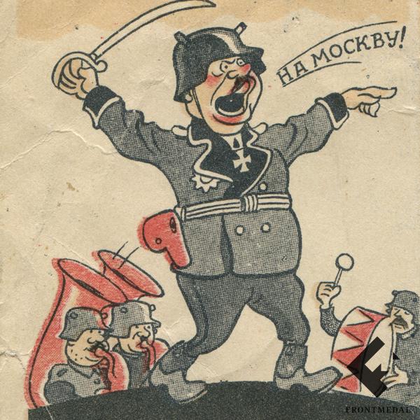 Открытка на москву 1941-42 картинка