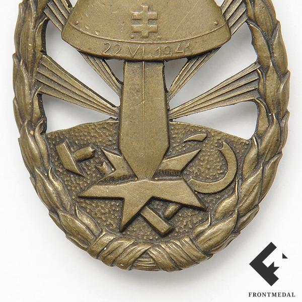 Знак за борьбу с коммунизмом в бронзе (22.06.1941)