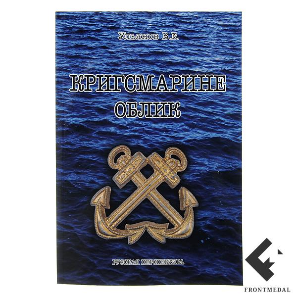 """Книга """" Кригсмарине. Облик """""""