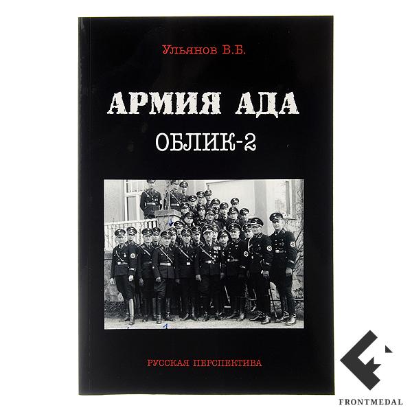 """Книга """"Армия Ада. Облик - 2"""""""