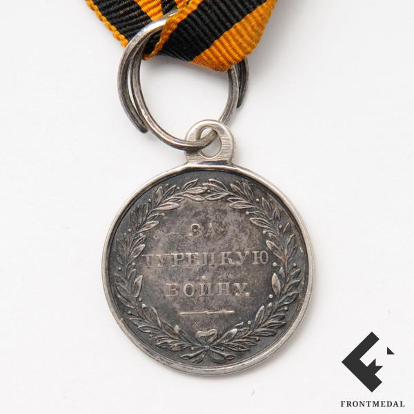 """Медаль """"За турецкую войну"""" 1828–1829 гг."""