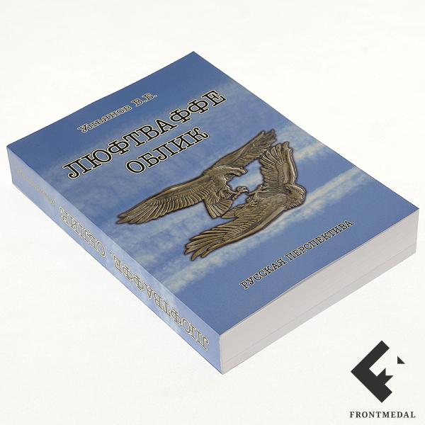 """Книга """" Люфтваффе. Облик """""""