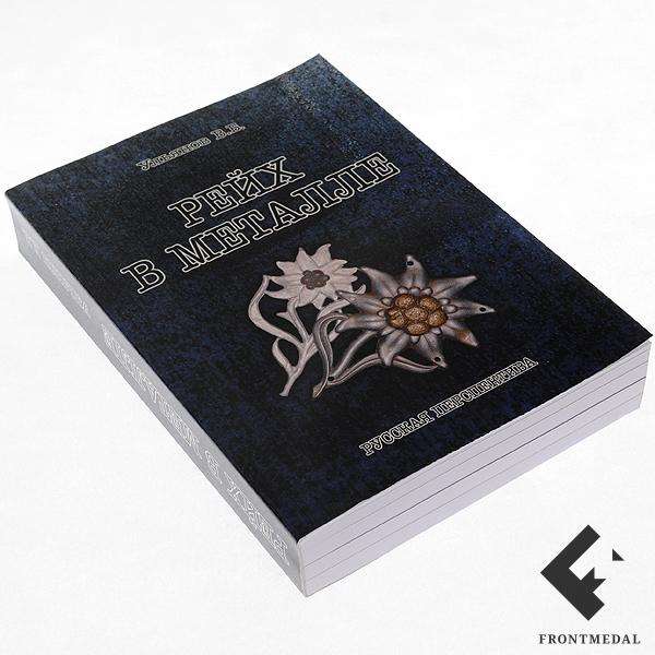 """Книга """" Металлическая символика фашистской Германии """""""