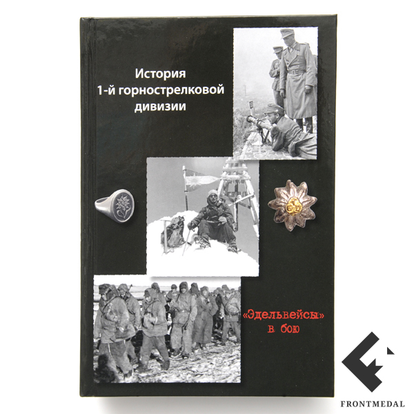 Эдельвейсы в бою. История 1-й горной дивизии, часть 2