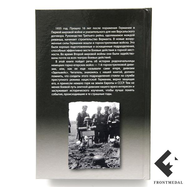 """Книга """"Эдельвейсы"""" в бою. История 1-й горной дивизии"""""""