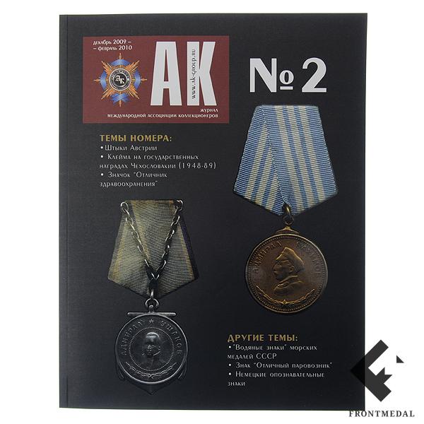"""Журнал """" Ассоциация Коллекционеров """" (АК) №2"""