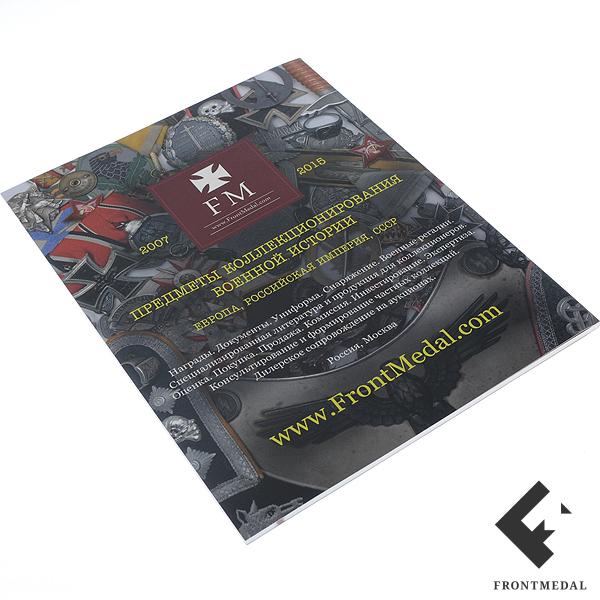 """Журнал """" Ассоциация Коллекционеров """" (АК) №6"""