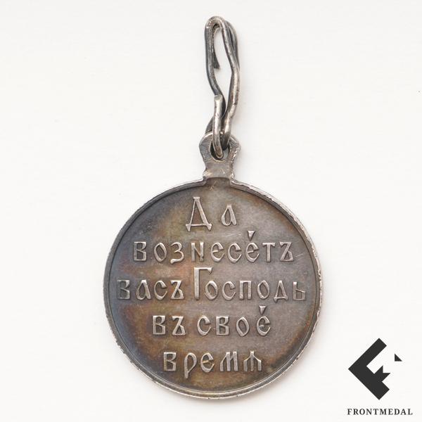Медаль в память Русско-японской войны 1904–1905 гг.