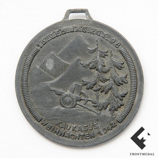 Неофициальная памятная медаль 16-й роты 98-го ГСП
