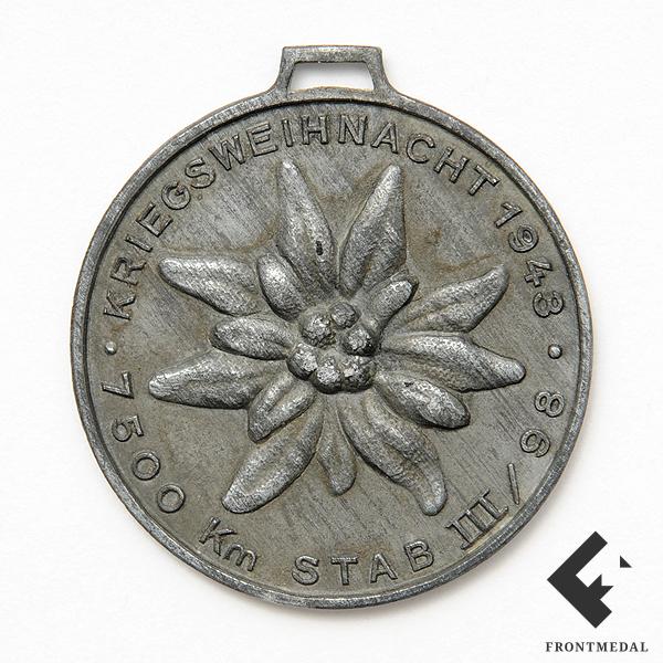 """Памятный жетон """"Kriegsweihnachten 1943 7500 Км STAB 3/98"""""""