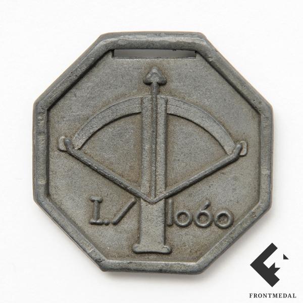 Неофициальная медаль I бат. 1060 грен. полка 362 пех. див.