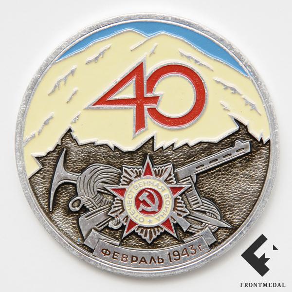 """Медаль """"40 лет водружение советского флага на вершине Эльбруса"""""""