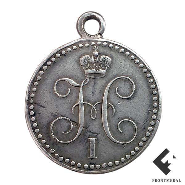 """Медаль """"За взятие штурмом Ахульго"""" 22 августа 1839 г."""
