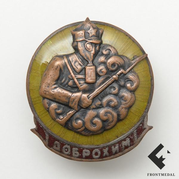 Знак общества ДОБРОХИМ (СССР, 1924 г.)