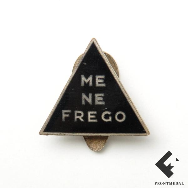 """Значок итальянских фашистов """"ME NE FREGO"""""""