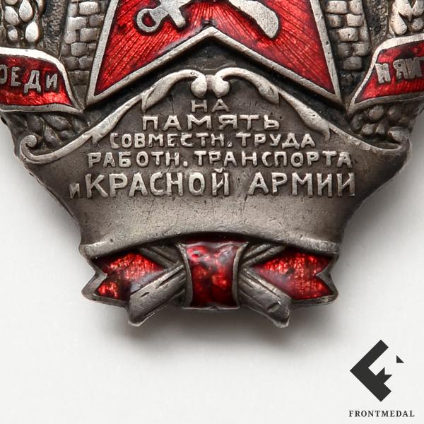 """Знак """"Строителю железной дороги Орша - Лепель"""", 1927 г."""