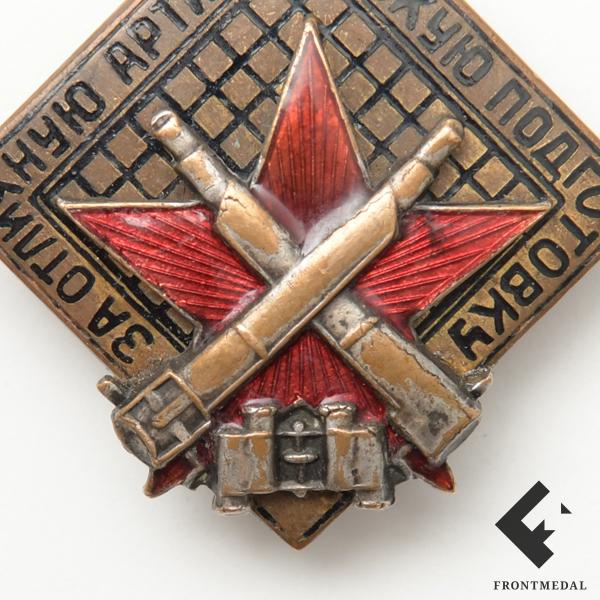 За стрельбу РККА 1936 картинка