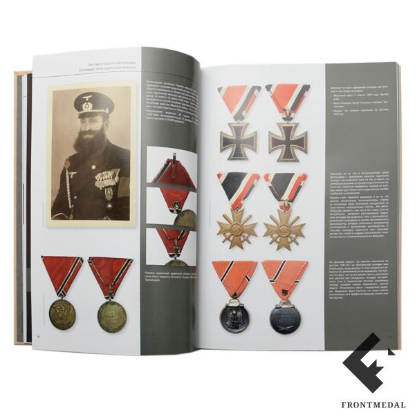 Орденские колодки Германии 1813 1945 картинка