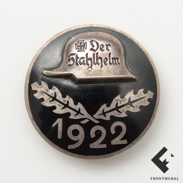 Стальной Шлем 1922 картинка