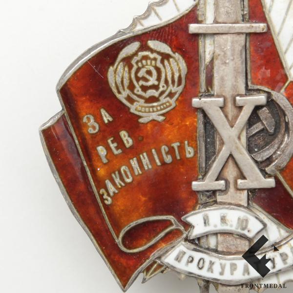 """Знак """"За революционную законность"""", номер 53 (УССР, 1932 г.)"""