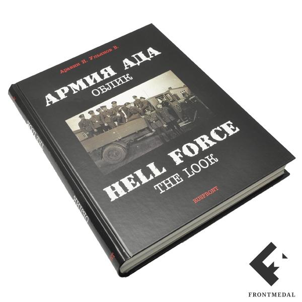 """Книга/альбом """" Армия Ада. Облик """""""