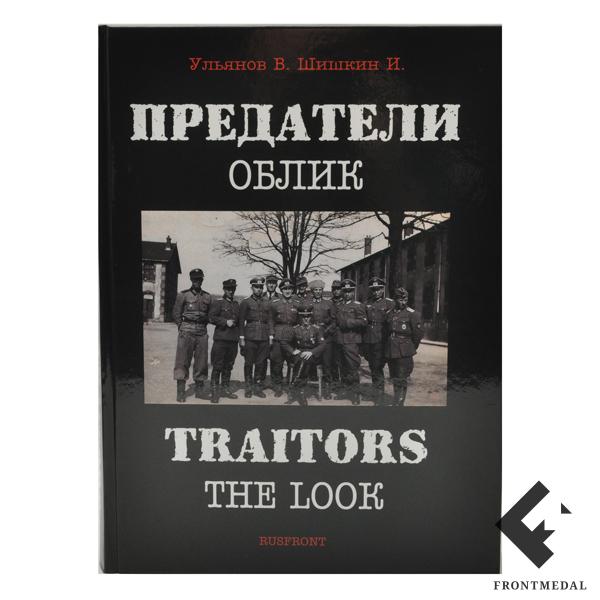 """Книга/альбом """" Предатели. Облик """""""