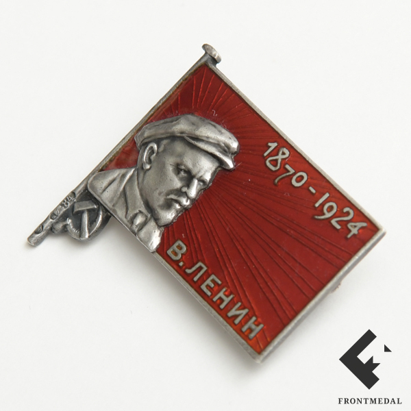 Знак Ленин 1924 картинка