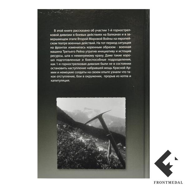Эдельвейсы в бою. История 1-й горной дивизии, часть 3