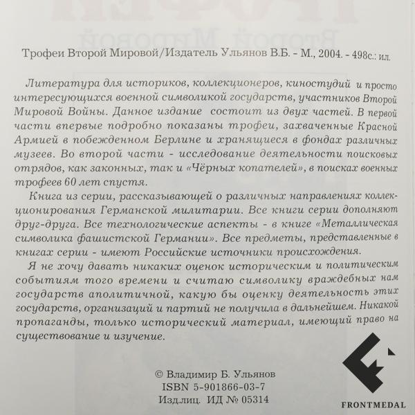 """Книга """" Трофеи Второй Мировой. 1941-1945. 60 лет спустя """""""