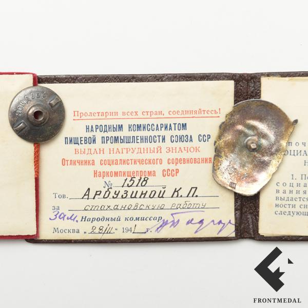 Значок ОСС Наркомпищепром картинка