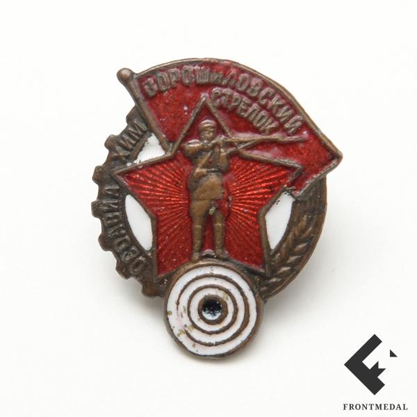 Ворошиловский стрелок картинка