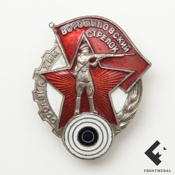 Ворошиловский стрелок 1932 картинка