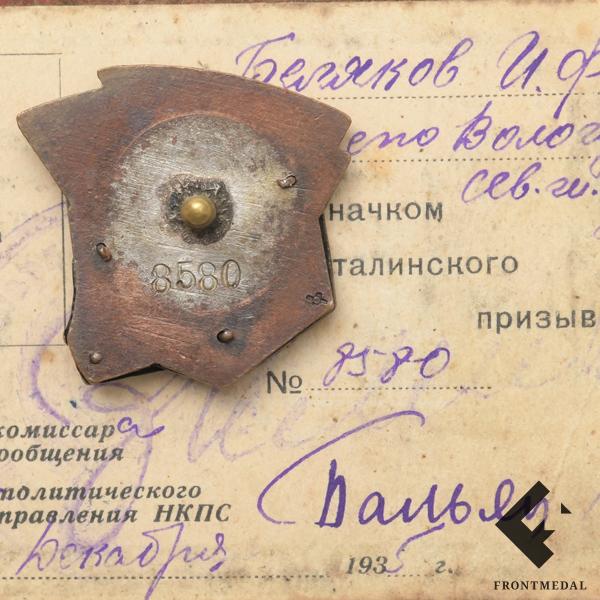 """Знак """"Ударнику Сталинского призыва"""" с документом"""