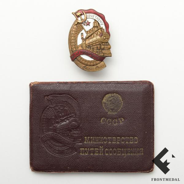 "Комплект знака ""Почетному железнодорожнику СССР"""