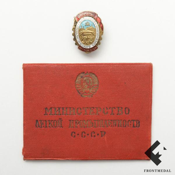 """Знак и документ """"Министерство легкой промышленности СССР"""""""