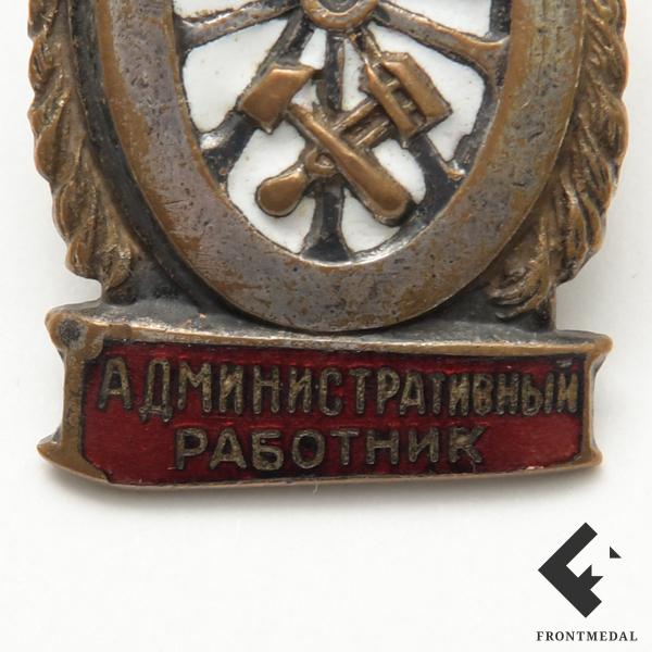 """Знак """"Отличный административный работник"""""""