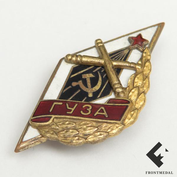 """Знак """"ГУЗА"""" (Горьковское училище зенитной артиллерии)"""