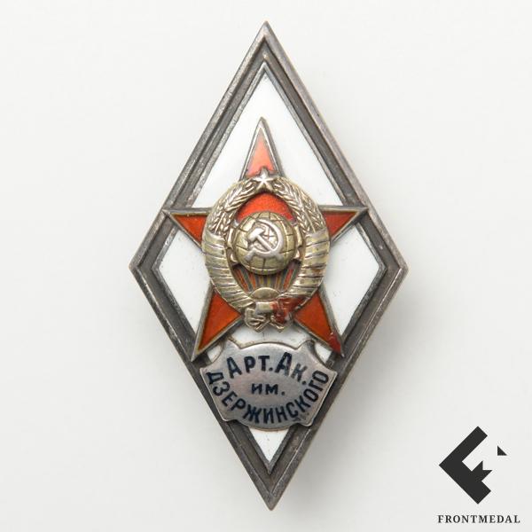 """Знак (ромбик) """"Арт. Ак. им. ДЗЕРЖИНСКОГО"""""""