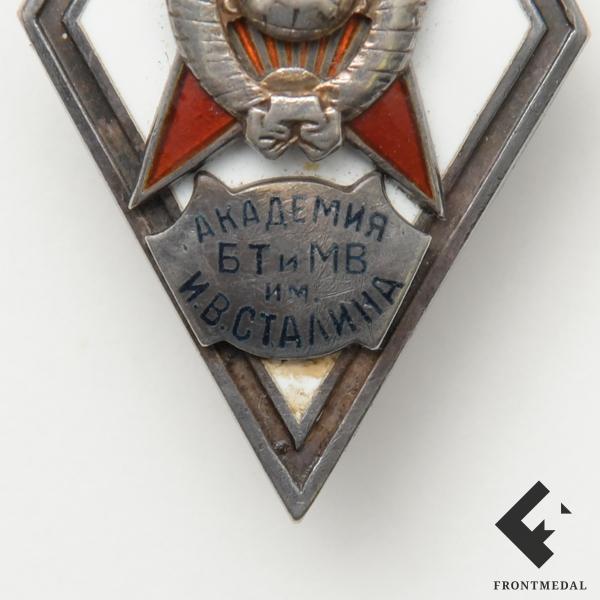 """Знак (ромбик) """"Академия БТ и МВ им. И.В. Сталина"""""""