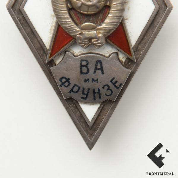 "Знак (ромбик) ""За окончание ВА им. Фрунзе"""