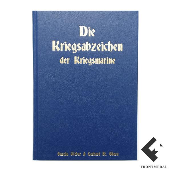 Немецкие квалификационные знаки ВМФ Кригсмарине