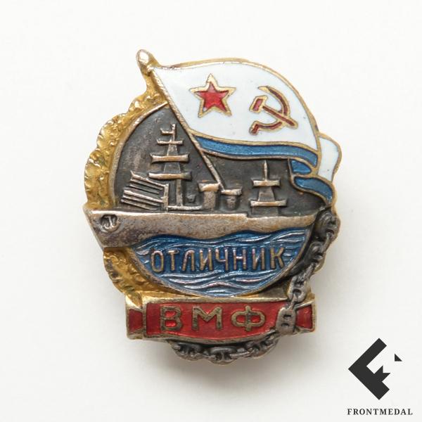 Отличник ВМФ 1939 картинка