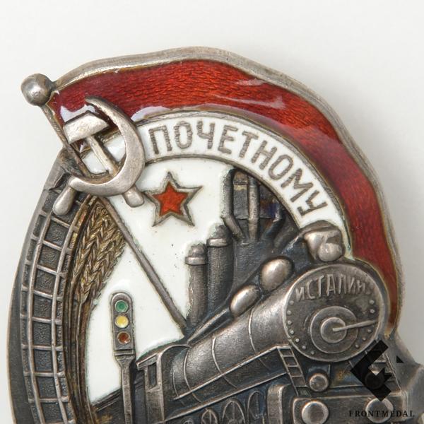 """Знак """" Почетному железнодорожнику """""""
