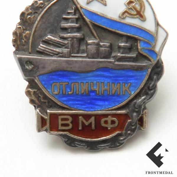 """Знак """"Отличник ВМФ"""""""