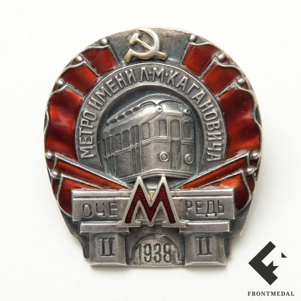 """Знак """"Метрополитен Л.М. Кагановича, 2-я очередь"""", 1938 год"""