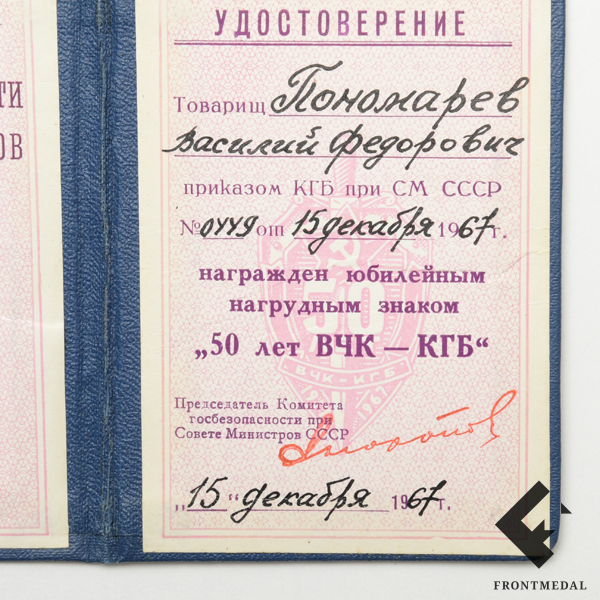 Знак и удостоверение Почетного сотрудника КГБ, 50 лет